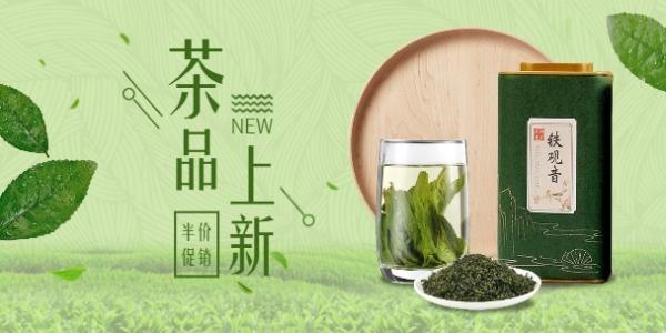 新品绿茶上市