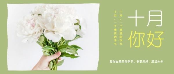简约小清新十月月签