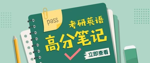 绿色插画考研英语高分笔记公众号封面大图模板