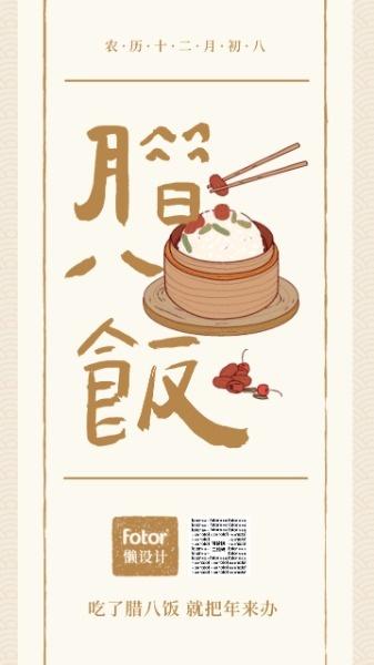 传统腊八节中国风