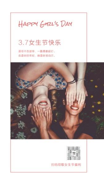 3.7女生女神节