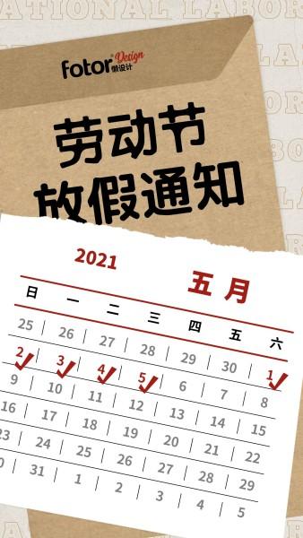深褐色怀旧劳动节放假通知手机海报模板