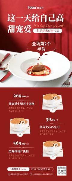 下午茶小清新图文甜品糕点烘焙长图海报模板