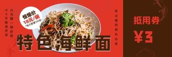 面條面館餐飲美食新店開業促銷宣傳
