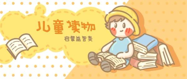 儿童阅读读书启蒙