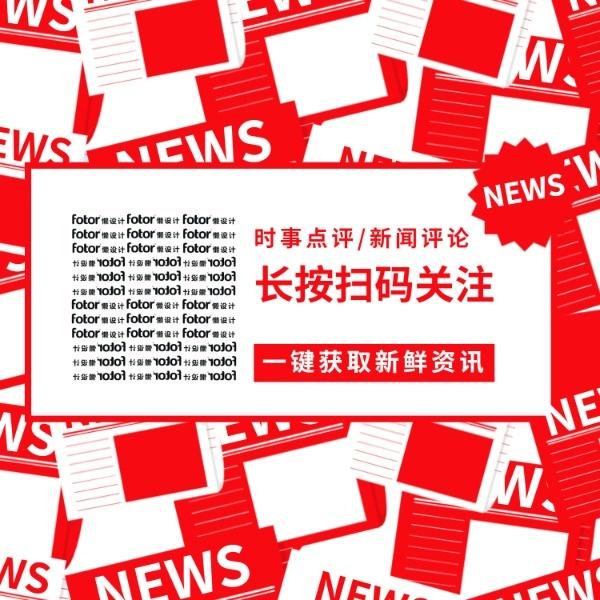 新闻报纸资讯讯息文章消息