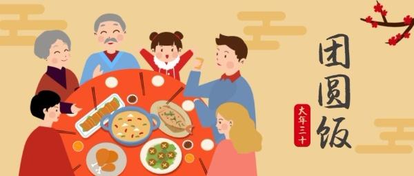 大年三十春节团圆饭