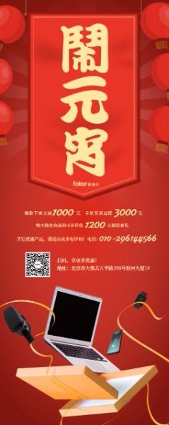 红色中式电子产品元宵节大促