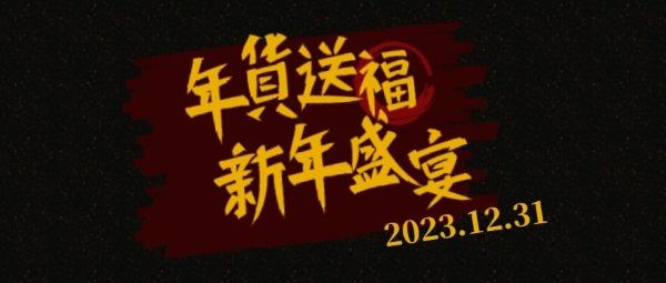 黑色中国风年货送福利活动
