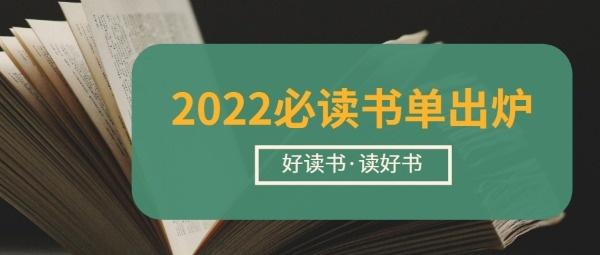 2022必读书单