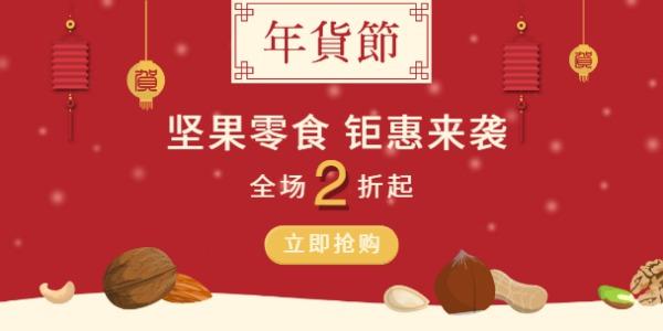 年货节坚果零食钜惠促销活动
