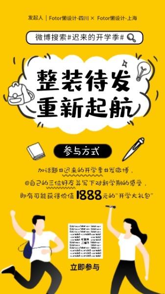 开学季校园微博活动促销卡通黄色插画