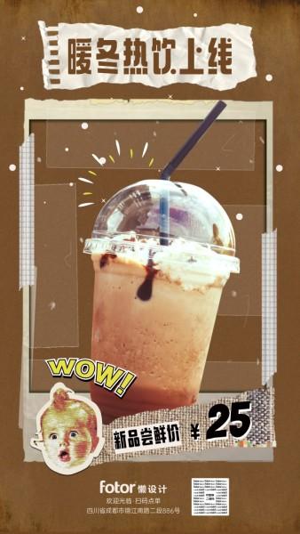 棕色复古新品奶茶手机海报模板