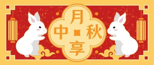 月享中秋节团聚复古可爱玉兔