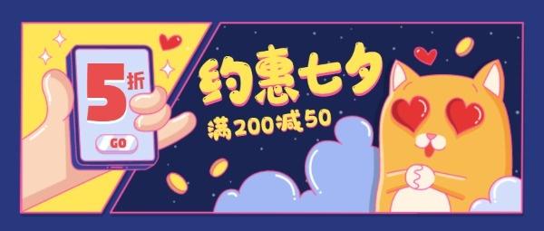 卡通可爱七夕节促销约惠七夕