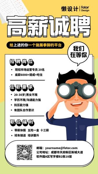 黄色职位招聘手绘卡通插画可爱手机海报模板