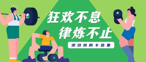 绿色健身减肥打卡