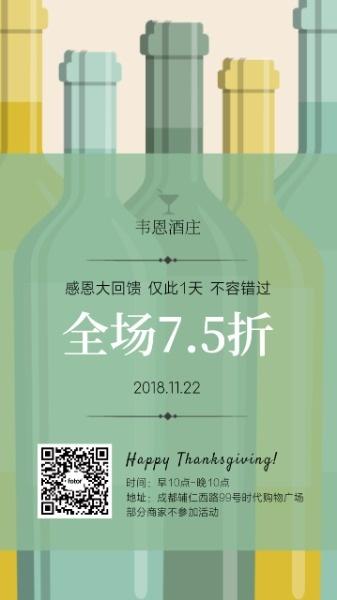 酒庄感恩节促销