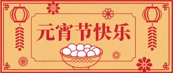 喜迎元宵节