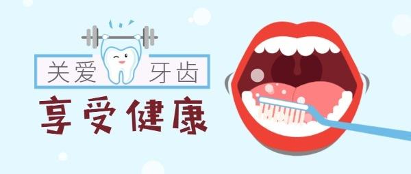 牙齿口腔清洁健康