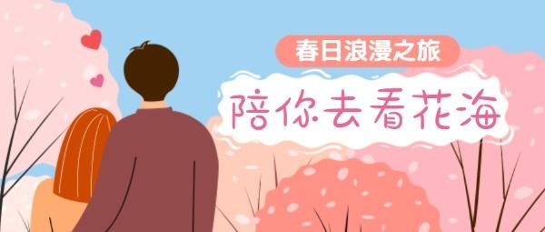 春日浪漫之旅陪你去看花海