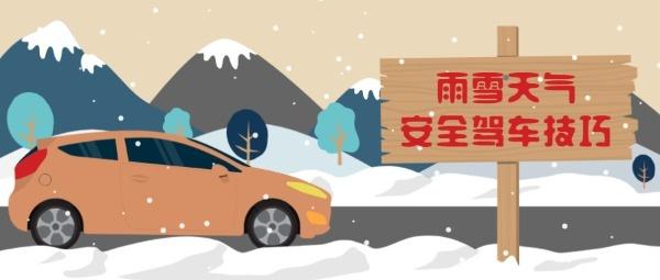 雪天开车技巧