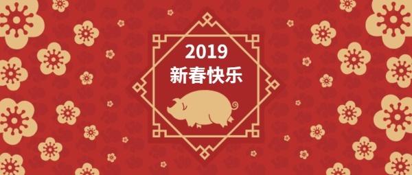 2019猪年大吉新春快乐