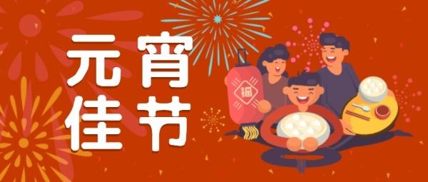 元宵佳节阖家欢乐