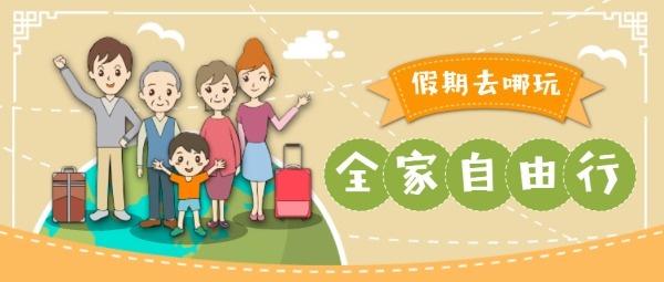 旅游旅行假期旅游自由行