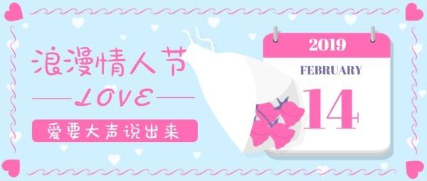 浪漫玫瑰情人节