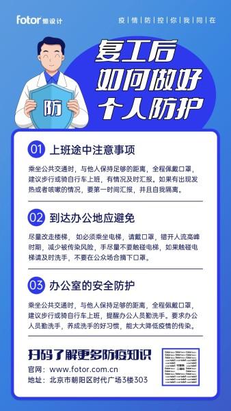 蓝色插画复工疫情防控手机海报模板
