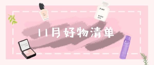 美妆化妆品推荐