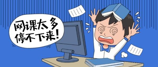 网课停不了在线学习课程蓝色卡通