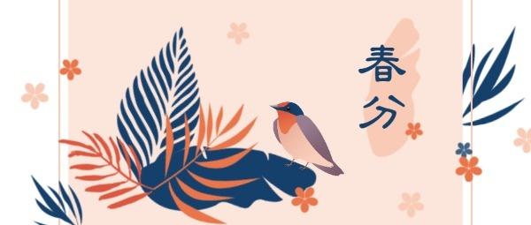 花鸟植物春分
