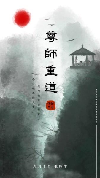 山水水墨风教师节
