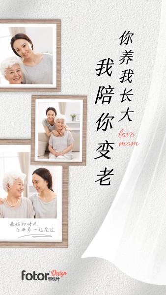 母亲节母女相框合影情怀回忆灰色文艺风手机海报模板