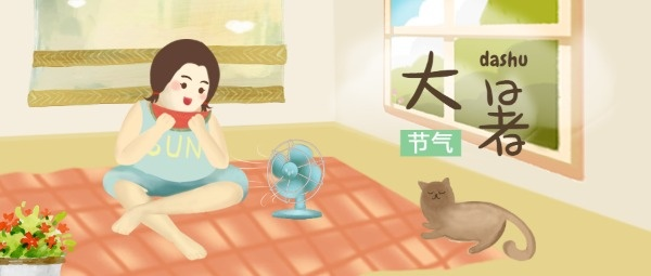 二十四节大暑