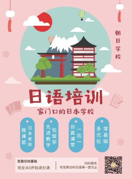日語培訓宣傳