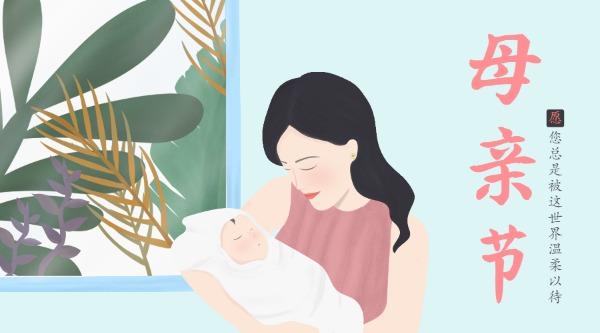 母亲节快乐温馨亲情怀抱