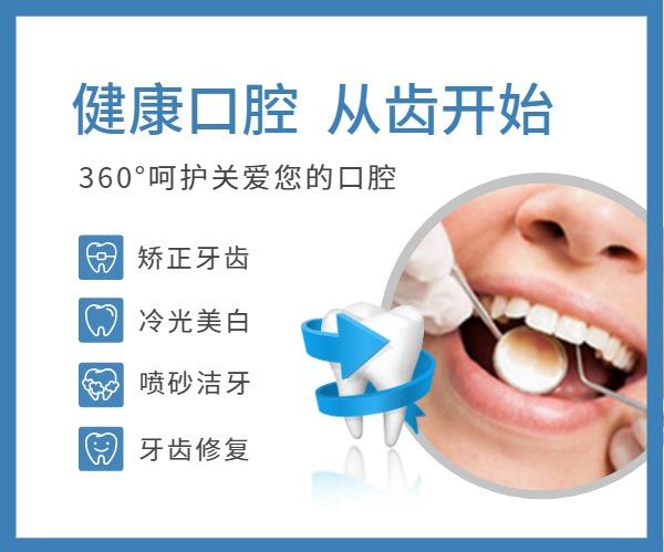 关爱口腔健康活动