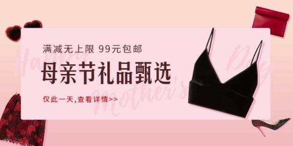 粉色小清新母亲节女性内衣折扣