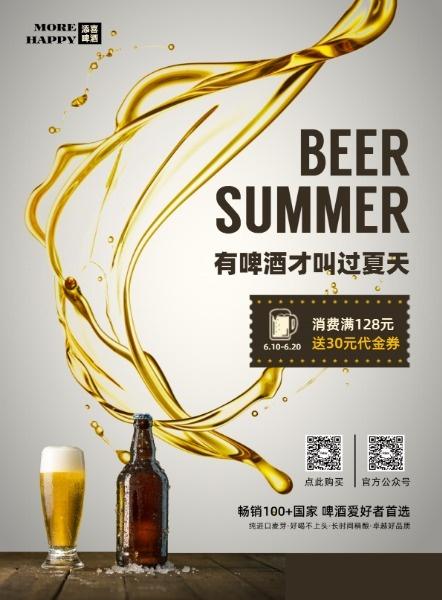 褐色簡約夏季啤酒促銷活動