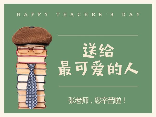 9月10日教师节