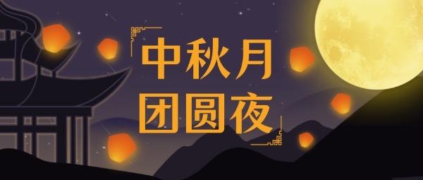 中秋节夜晚孔明灯月亮温馨