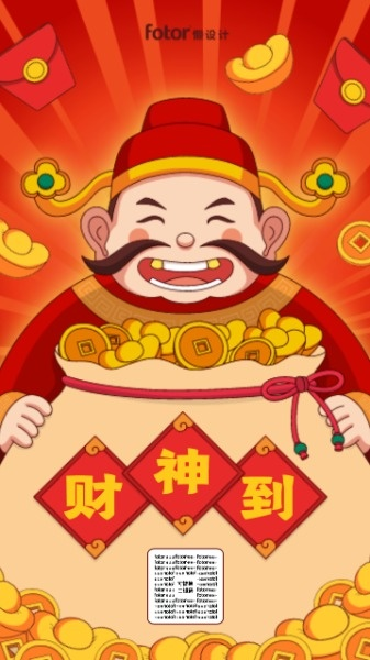 新年财神到红色喜庆卡通