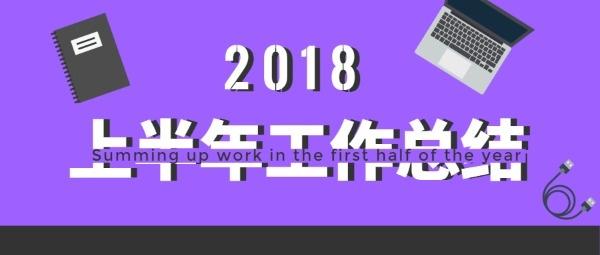 2018上半年工作总结