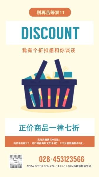 复古卡通11.11促销