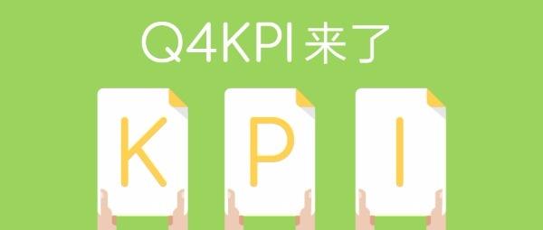 工作业绩KPI考核