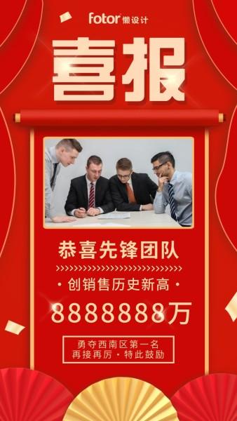 红色中国风表彰表扬喜报手机海报模板