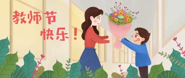 教师节手绘风温馨公众号首图
